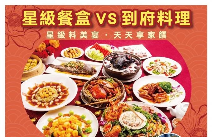 『星級餐盒』VS『到府料理』