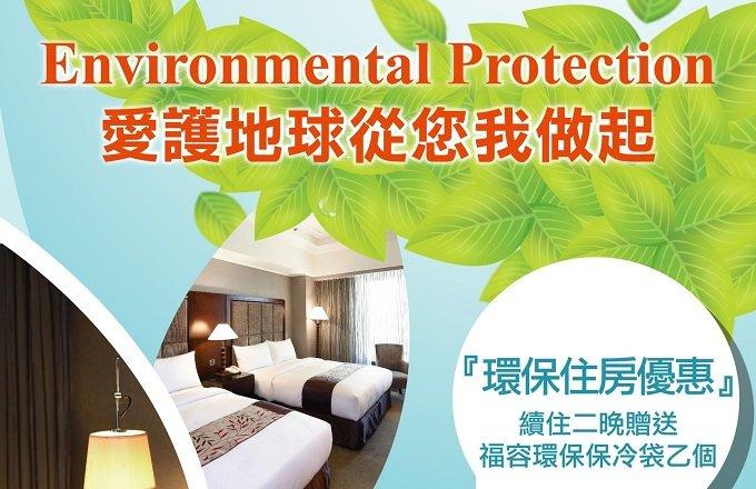 環保住房專案