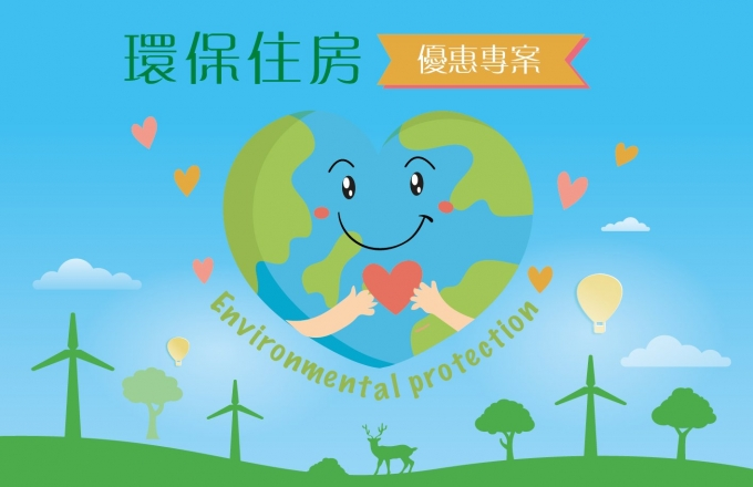 2021環保住房優惠專案