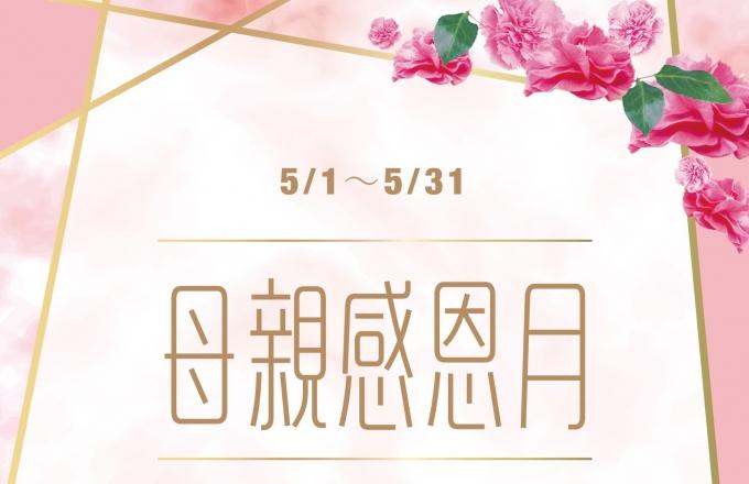 五月享溫馨,歡慶母親節