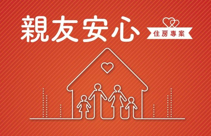 2021親友安心住房優惠專案