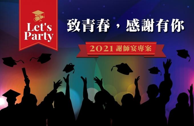 謝師宴Let's Party致青春!感謝有你