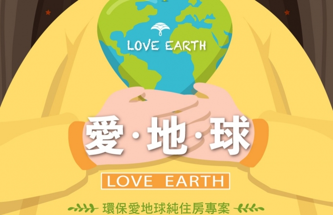 Environmental protection & Love the Earth Package