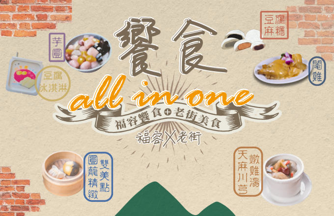 福容饗食x老街美食 饗食all in one