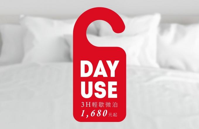 Day Use 『輕歇微泊』