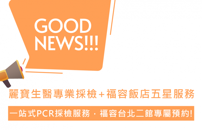 台北二館專屬!一站式PCR採檢服務