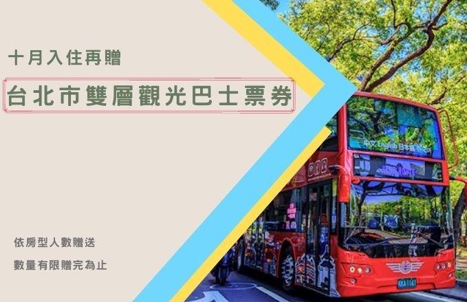 10月入住即贈台北市雙層觀光巴士票券!