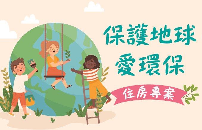 保護地球愛環保 住房專案