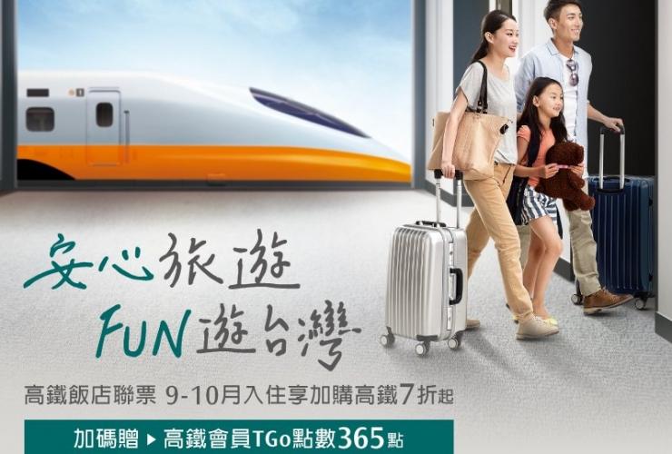 《福容x高鐵》9-10月安心旅遊加碼贈
