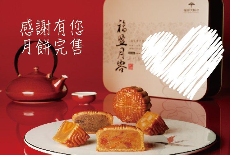 【福盈月容】月餅禮盒已完售