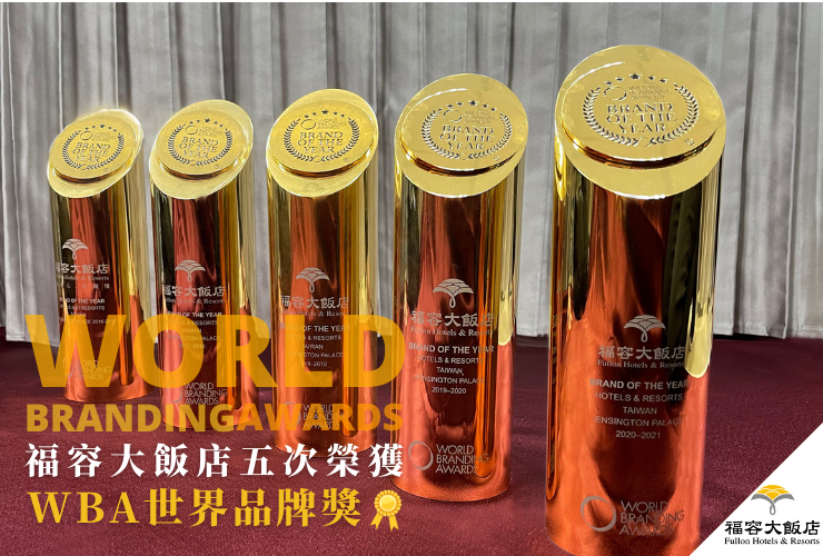 賀! 福容榮獲「世界品牌獎」與您共享榮耀