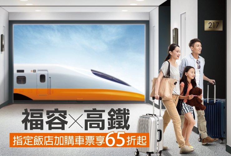 加購 2021/4/30 ~ 2021/7/6 高鐵車票享65折起優惠(原8折)