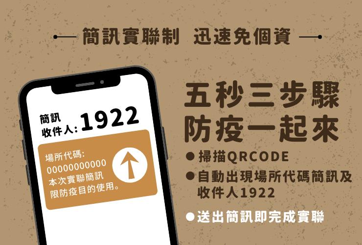 【公告】福容大飯店連鎖配合政府實施「全國通用簡訊實聯制」