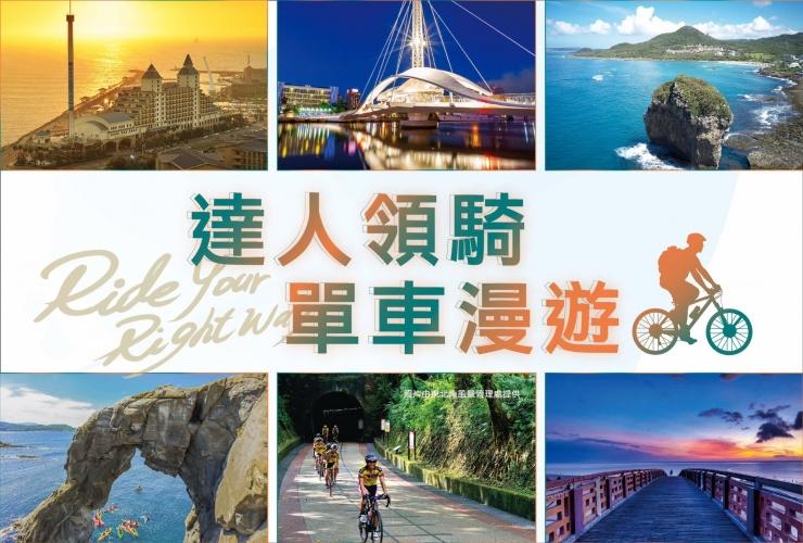 旅遊達人領騎  單車漫遊