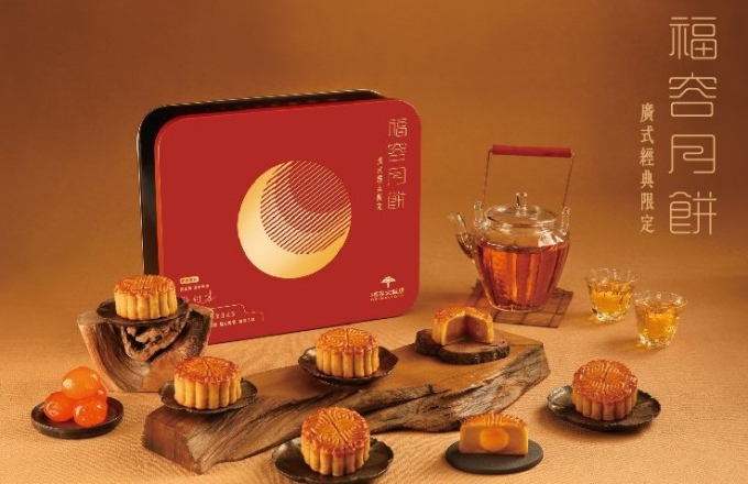 福容中秋月餅禮盒