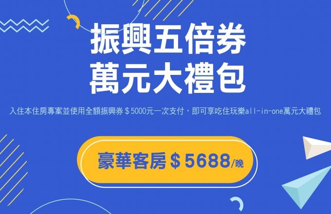 振興5澎湃-萬元大禮包