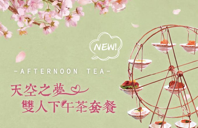 天空之梦双人下午茶套餐