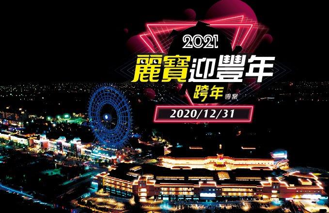 福容大飯店   麗寶假期-2021麗寶迎豐年-住房專案