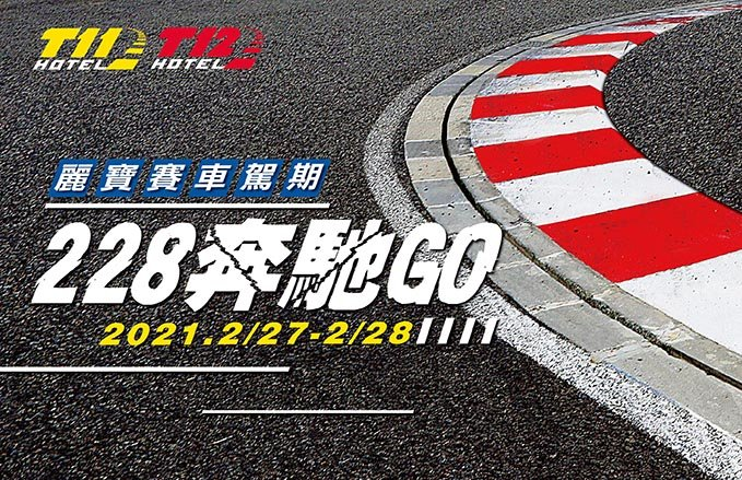 麗寶賽車主題旅店  麗寶賽車駕期-228奔馳GO
