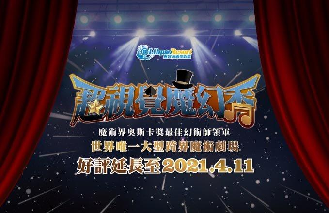 麗寶樂園『超視覺魔幻秀』1/16起登場