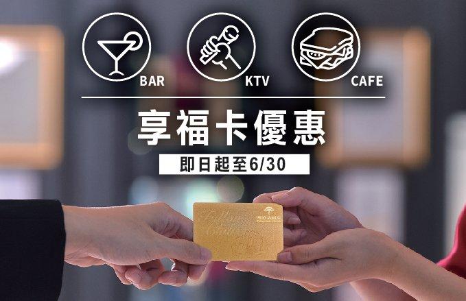2021享福卡會員-餐飲優惠