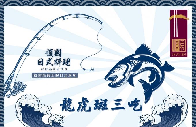 【順園日式料理】龍虎斑三吃