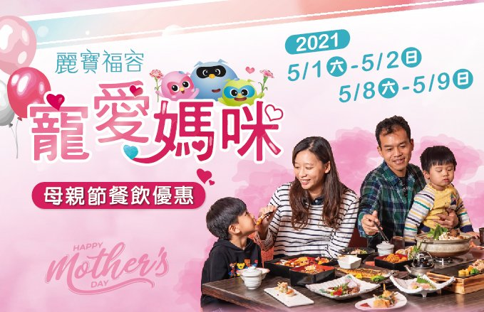 2021寵愛媽咪-母親節餐飲優惠