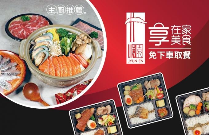 【外帶免下車】順園日式料理-在家享美食
