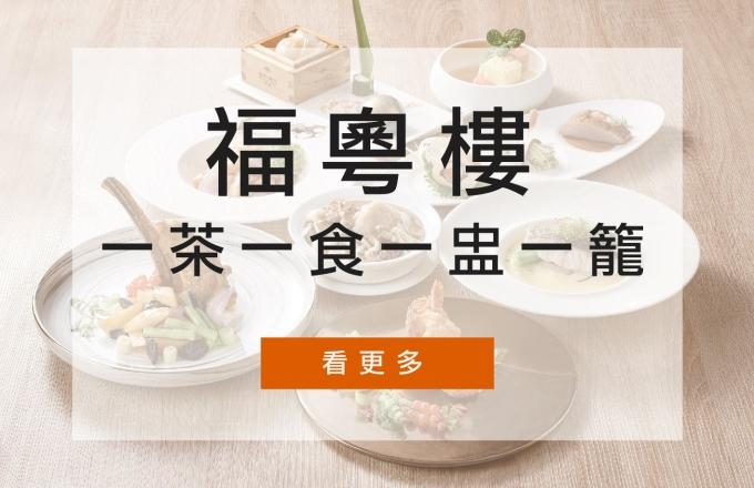 【麗寶福容大飯店】福粵樓-一茶一食一盅一籠
