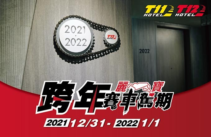 【麗寶賽車主題旅店】2022麗寶璀璨賽車駕期