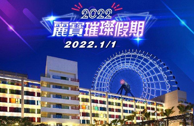 【福容大飯店】麗寶璀璨假期