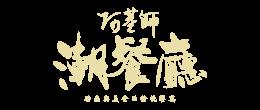 阿基师潮餐厅