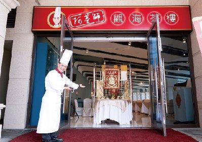 福容大饭店 淡水渔人码头