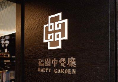 福容大飯店 台北二館
