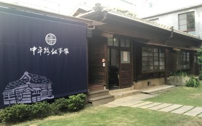 中平故事館