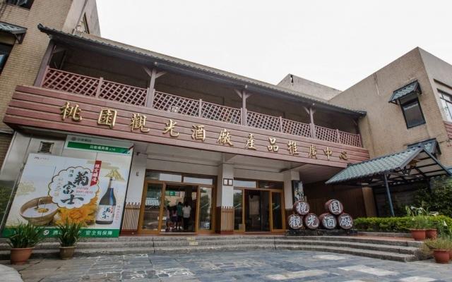 桃園觀光酒廠