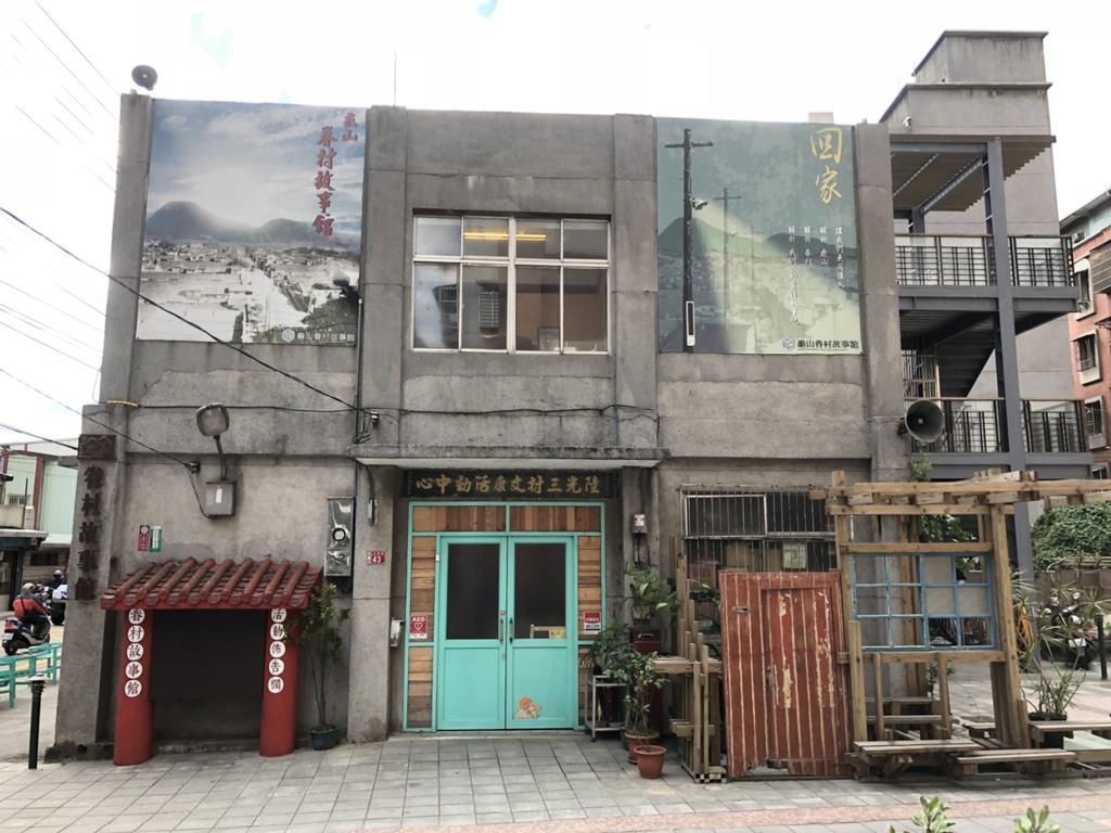龜山眷村故事館